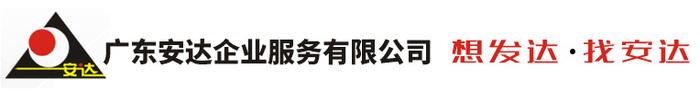 广东AG8企业服务有限公司